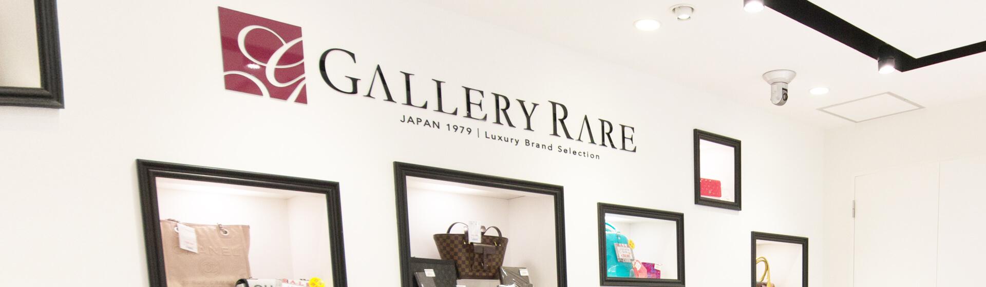 ブランド品、高価買取のギャラリーレア 東心斎橋店へようこそ
