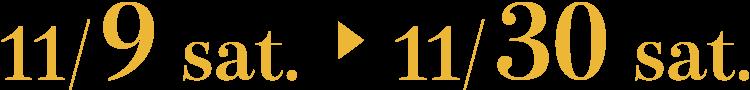 2019年11月9日(土)~11月30日(土)