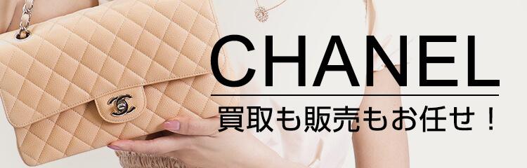 シャネルの買取も販売もギャラリーレア東心斎橋店にお任せ!
