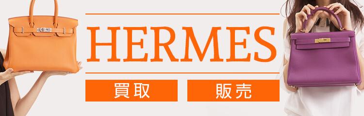 エルメスを買うときも売るときもギャラリーレア東心斎橋店へ