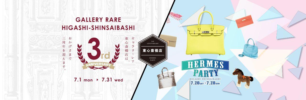 ギャラリーレア 東心斎橋店『3周年感謝祭』&『HERMES PARTY』開催のお知らせ