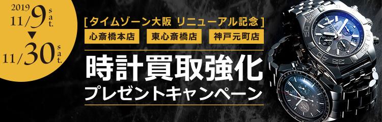 タイムゾーン大阪リニューアル記念 時計買取プレゼントキャンペーン