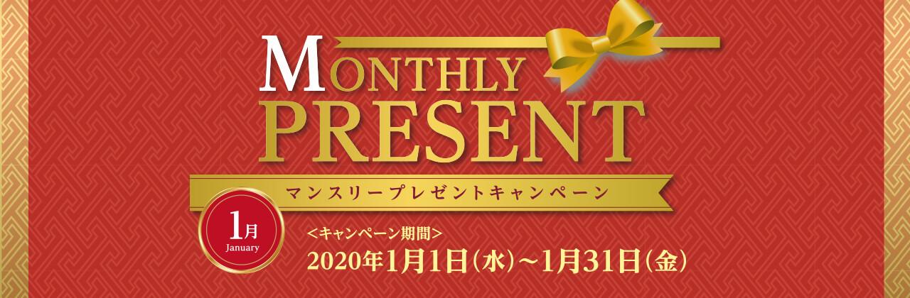 新年の運試し!松坂牛やふぐが当たるプレゼントキャンペーン!