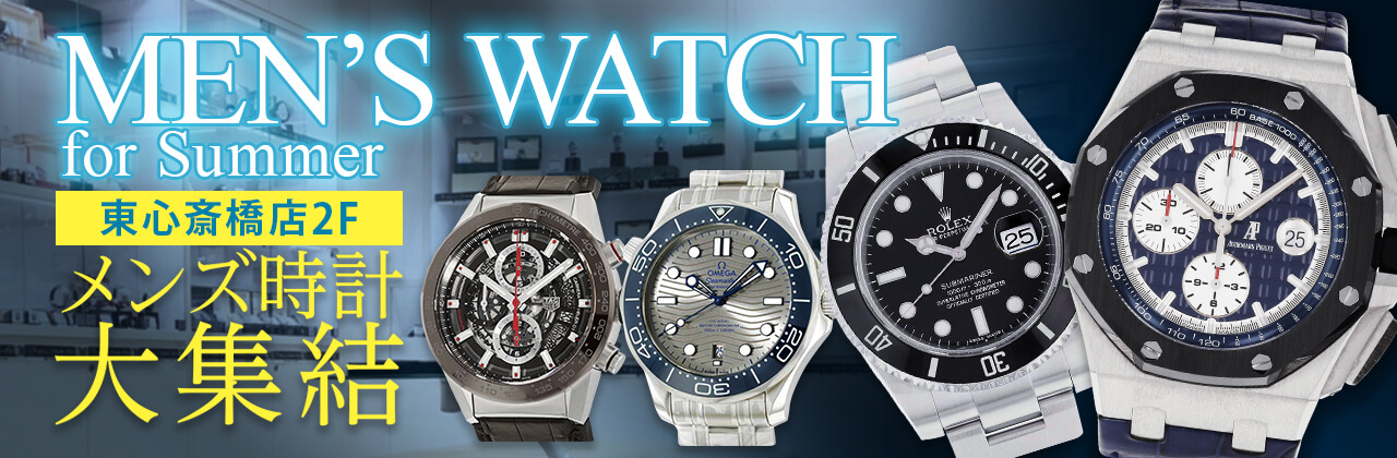 夏にこだわりたいメンズ腕時計
