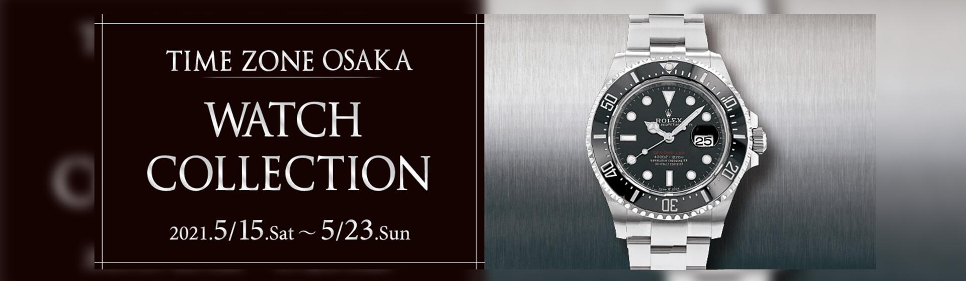 タイムゾーン 大阪にてWATCH COLLECTION開催!